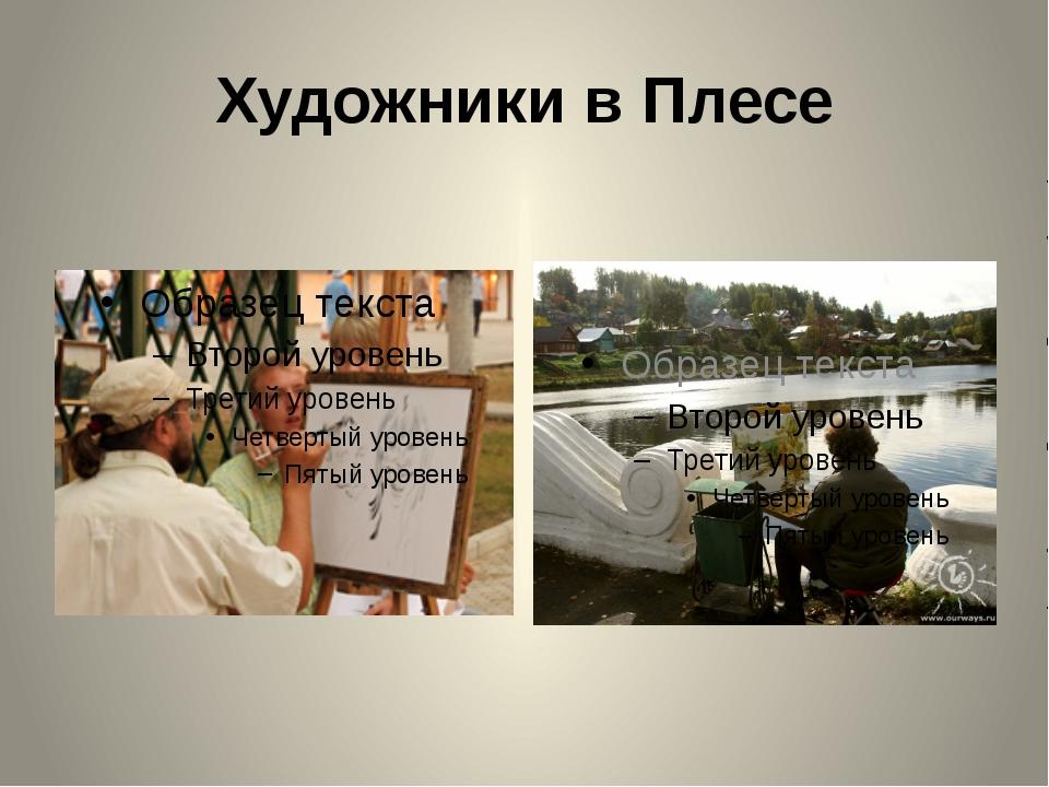 ХудожникивПлесе Колесикова А.А.