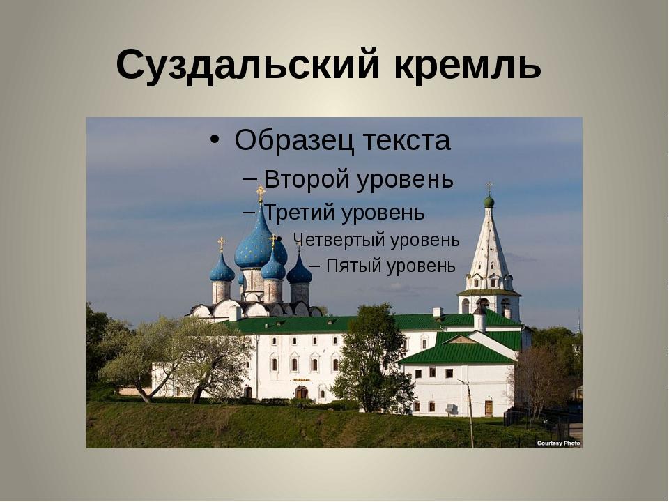 Суздальскийкремль Колесикова А.А.