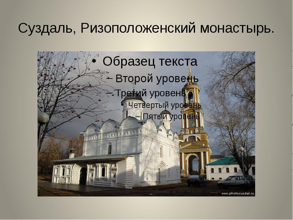 Суздаль, Ризоположенскиймонастырь. Колесикова А.А.