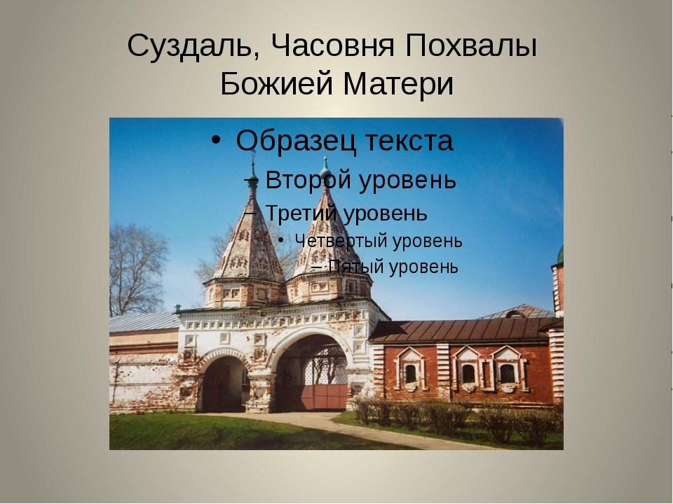 Суздаль,ЧасовняПохвалы Божией Матери Колесикова А.А.