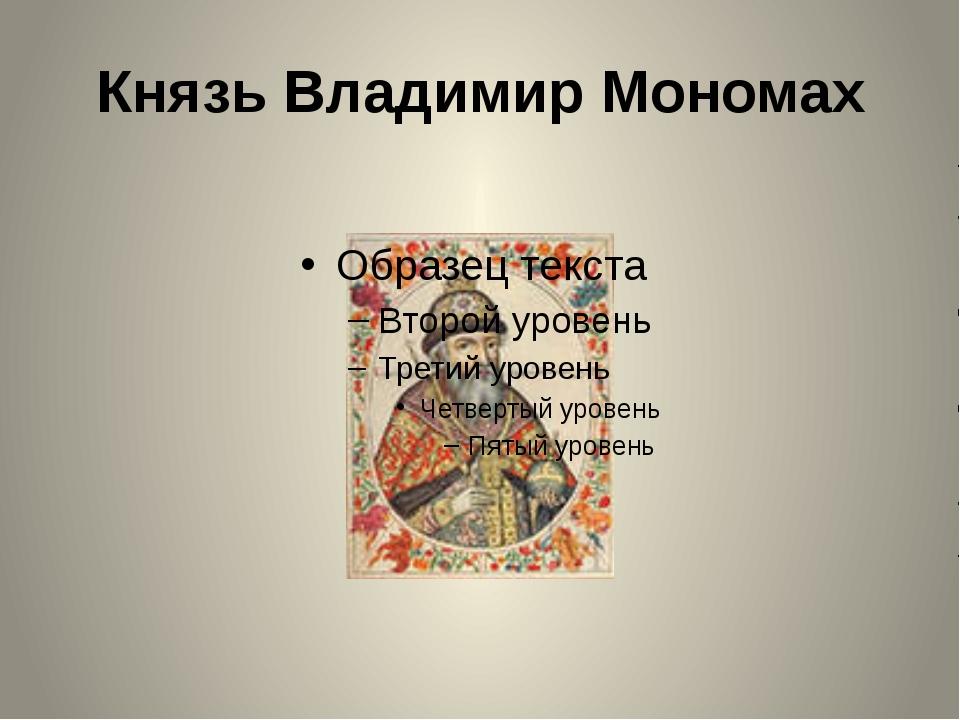 КнязьВладимирМономах Колесикова А.А.