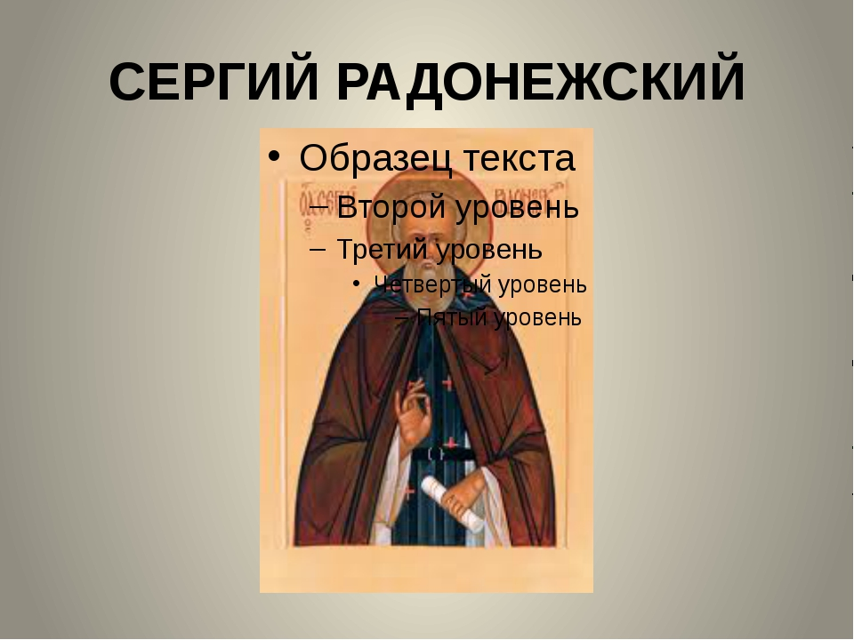 СЕРГИЙ РАДОНЕЖСКИЙ Колесикова А.А.