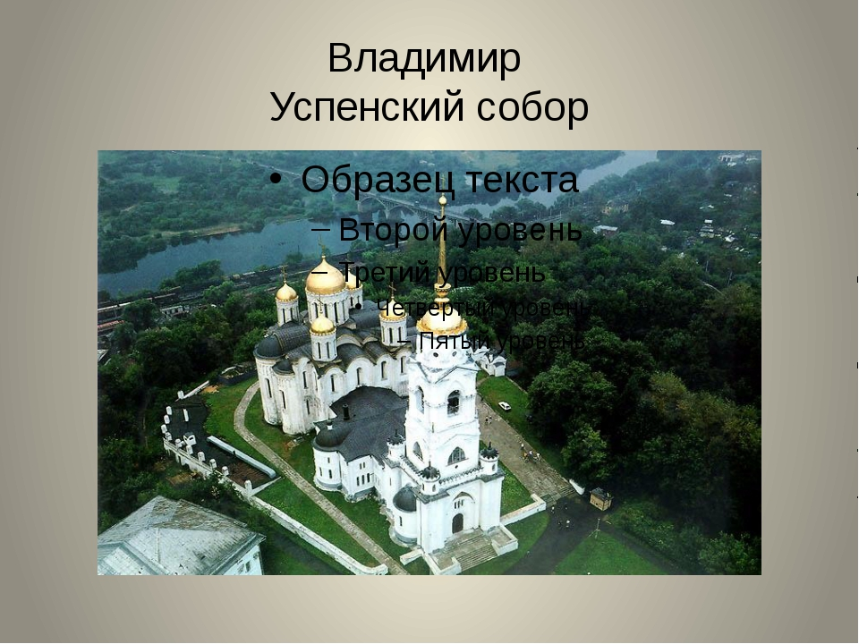 Владимир Успенский собор Колесикова А.А.