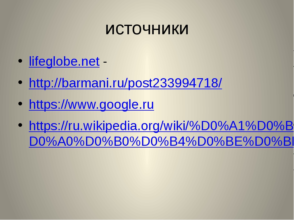 источники lifeglobe.net - http://barmani.ru/post233994718/ https://www.google...