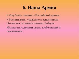 6. Наша Армия Углублять знания о Российской армии. Воспитывать уважение к защ