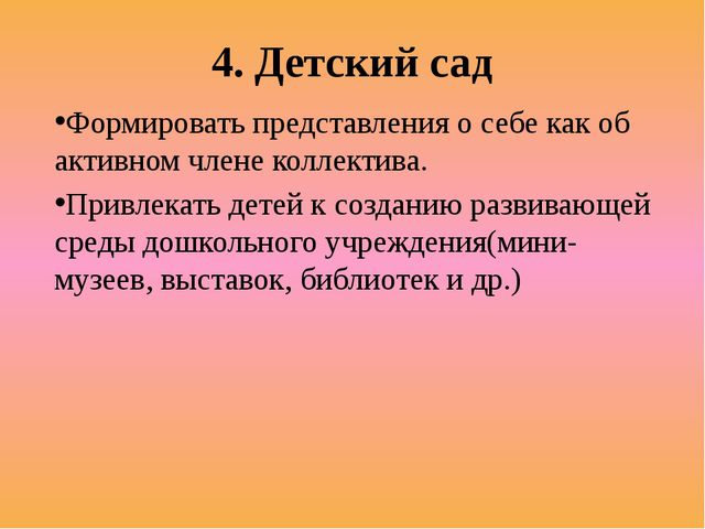 4. Детский сад Формировать представления о себе как об активном члене коллект...