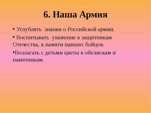 6. Наша Армия Углублять знания о Российской армии. Воспитывать уважение к защ...