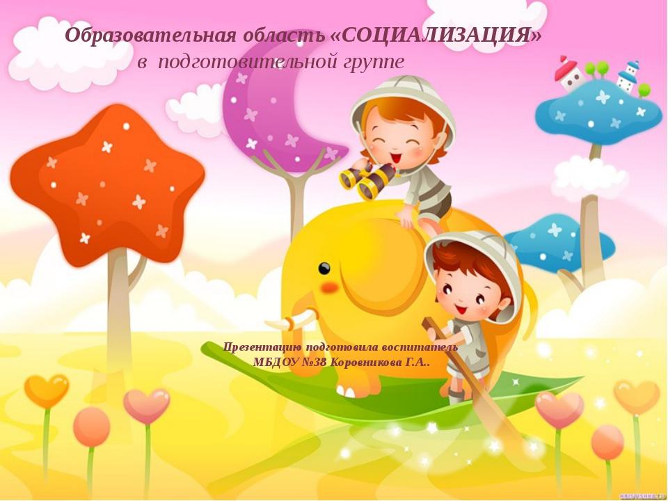 Презентацию подготовила воспитатель МБДОУ №38 Коровникова Г.А.. Образователь...