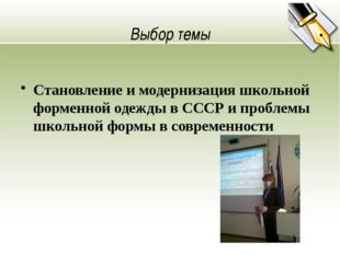 Выбор темы Становление и модернизация школьной форменной одежды в СССР и про