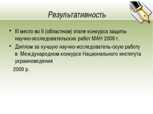 Результативность ІІІ место во ІІ (областном) этапе конкурса защиты научно-исс