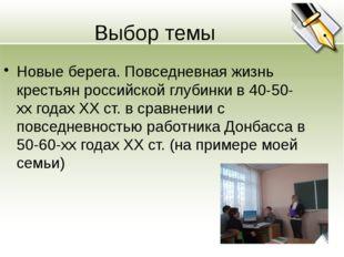 Выбор темы Новые берега. Повседневная жизнь крестьян российской глубинки в 4