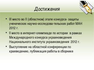 Достижения ІІІ место во ІІ (областном) этапе конкурса- защиты ученических нау