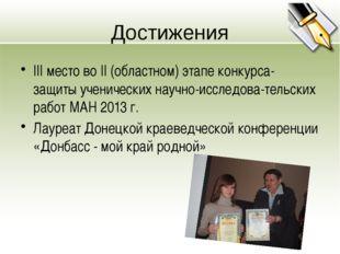 Достижения ІІI место во ІІ (областном) этапе конкурса- защиты ученических нау