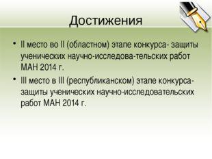 Достижения ІІ место во ІІ (областном) этапе конкурса- защиты ученических науч