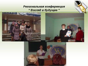 """Региональная конференция """" Взгляд в будущее """""""