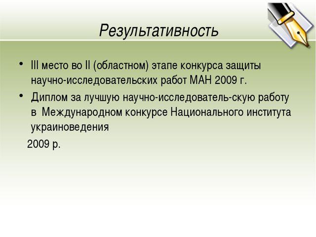 Результативность ІІІ место во ІІ (областном) этапе конкурса защиты научно-исс...