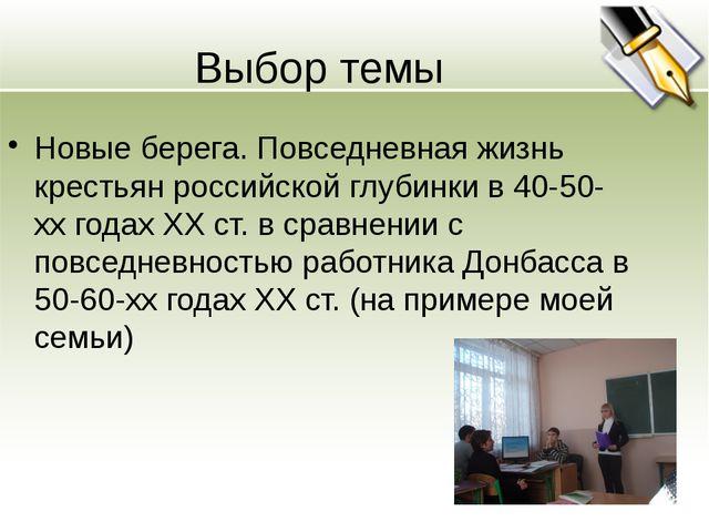 Выбор темы Новые берега. Повседневная жизнь крестьян российской глубинки в 4...