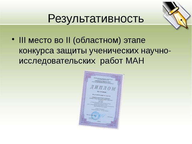 Результативность ІІІ место во ІІ (областном) этапе конкурса защиты ученически...