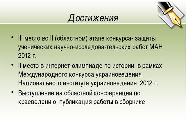 Достижения ІІІ место во ІІ (областном) этапе конкурса- защиты ученических нау...