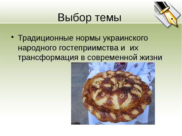 Выбор темы Традиционные нормы украинского народного гостеприимства и их транс...