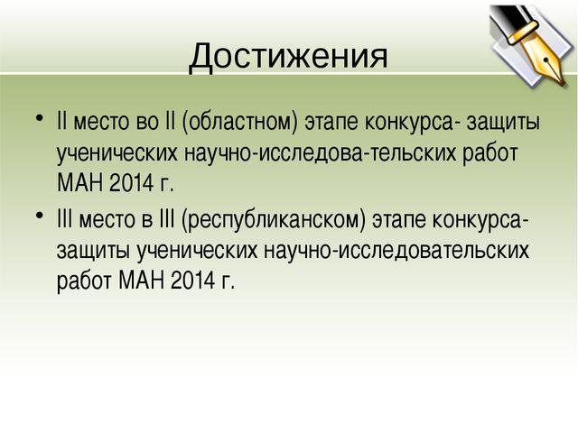 Достижения ІІ место во ІІ (областном) этапе конкурса- защиты ученических науч...