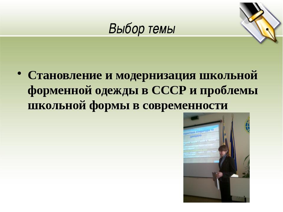 Выбор темы Становление и модернизация школьной форменной одежды в СССР и про...