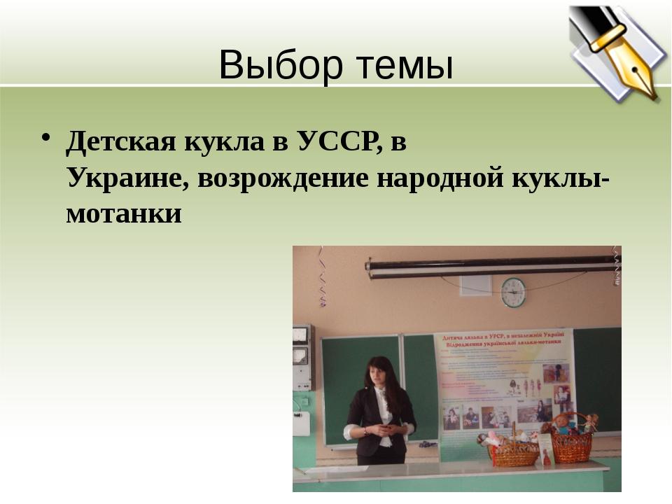 Выбор темы Детская кукла в УССР, в Украине,возрождение народной куклы-мотанки