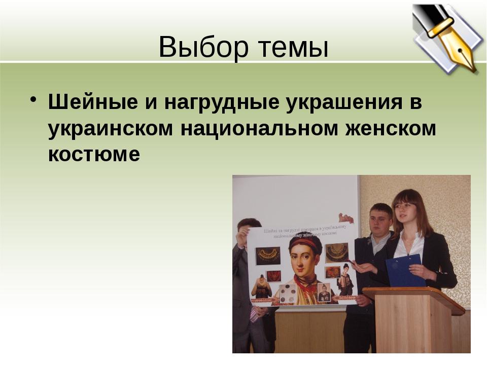 Выбор темы Шейные и нагрудные украшения в украинском национальном женском кос...