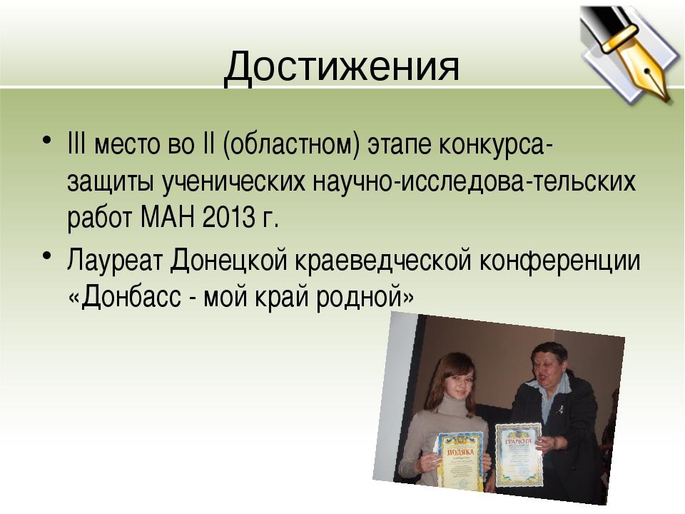 Достижения ІІI место во ІІ (областном) этапе конкурса- защиты ученических нау...