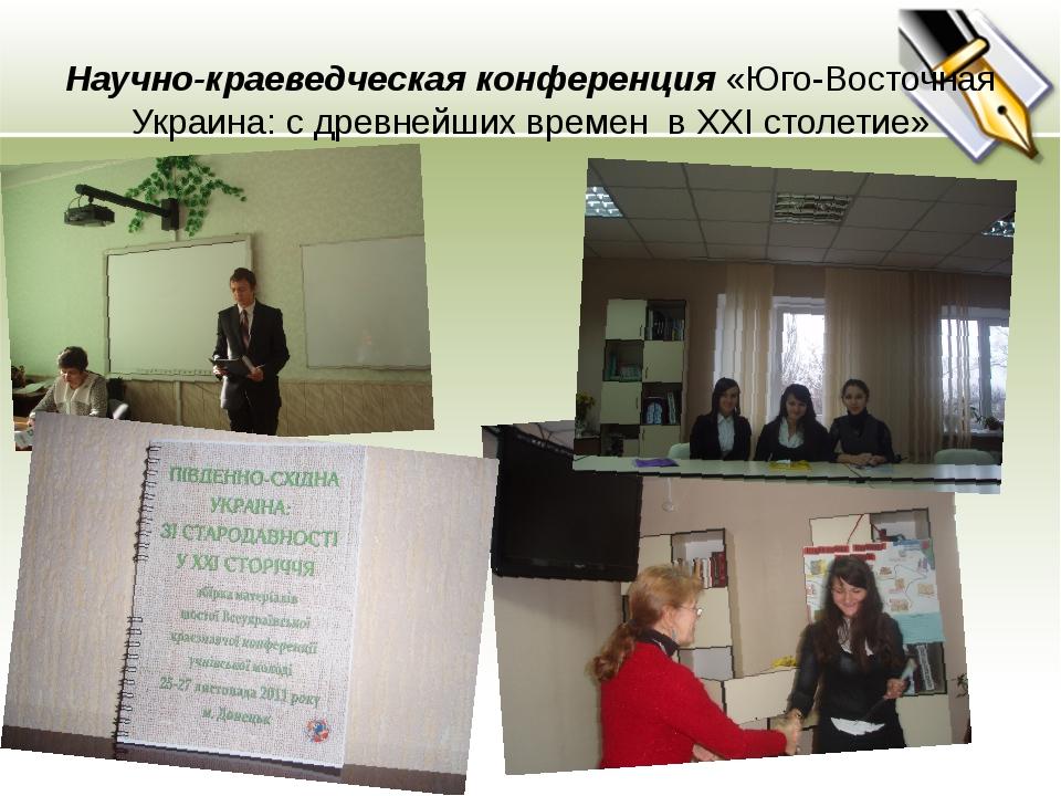 Научно-краеведческая конференция «Юго-Восточная Украина: с древнейших времен...