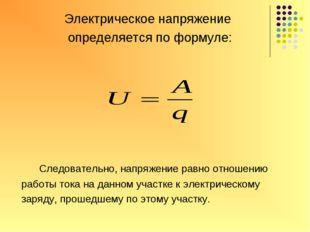 Электрическое напряжение определяется по формуле: Следовательно, напряжение