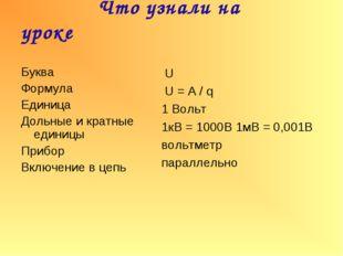 Что узнали на уроке Буква Формула Единица Дольные и кратные единицы Прибор В