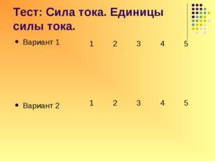 Тест: Сила тока. Единицы силы тока. Вариант 1 Вариант 2 12345  123
