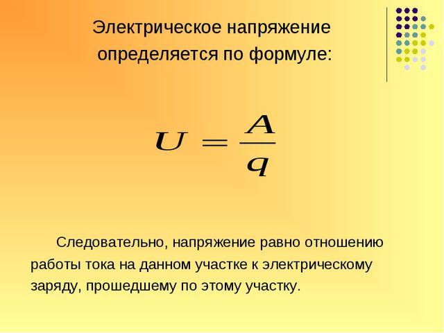Электрическое напряжение определяется по формуле: Следовательно, напряжение...