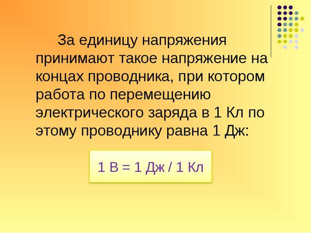 За единицу напряжения принимают такое напряжение на концах проводника, при к...