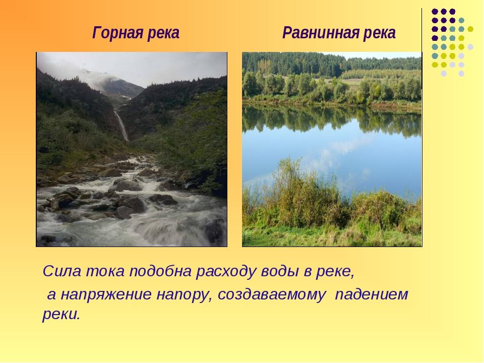 Горная река Равнинная река Сила тока подобна расходу воды в реке, а напряжен...