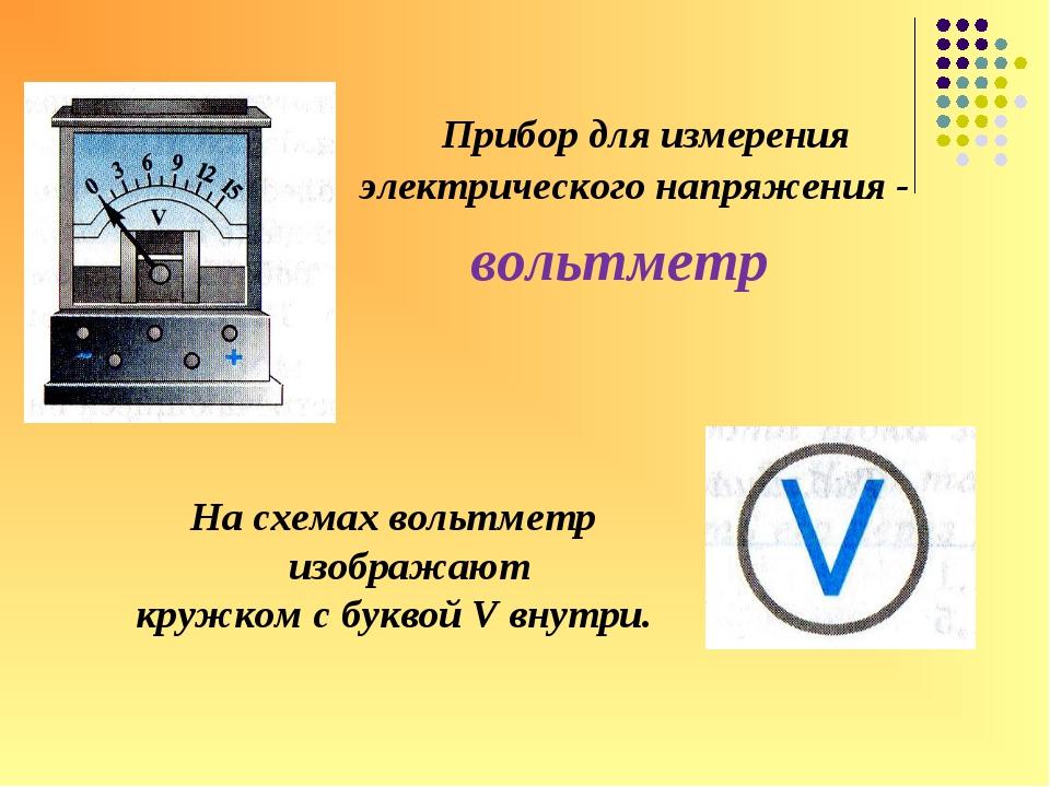 Прибор для измерения электрического напряжения - вольтметр На схемах вольтме...