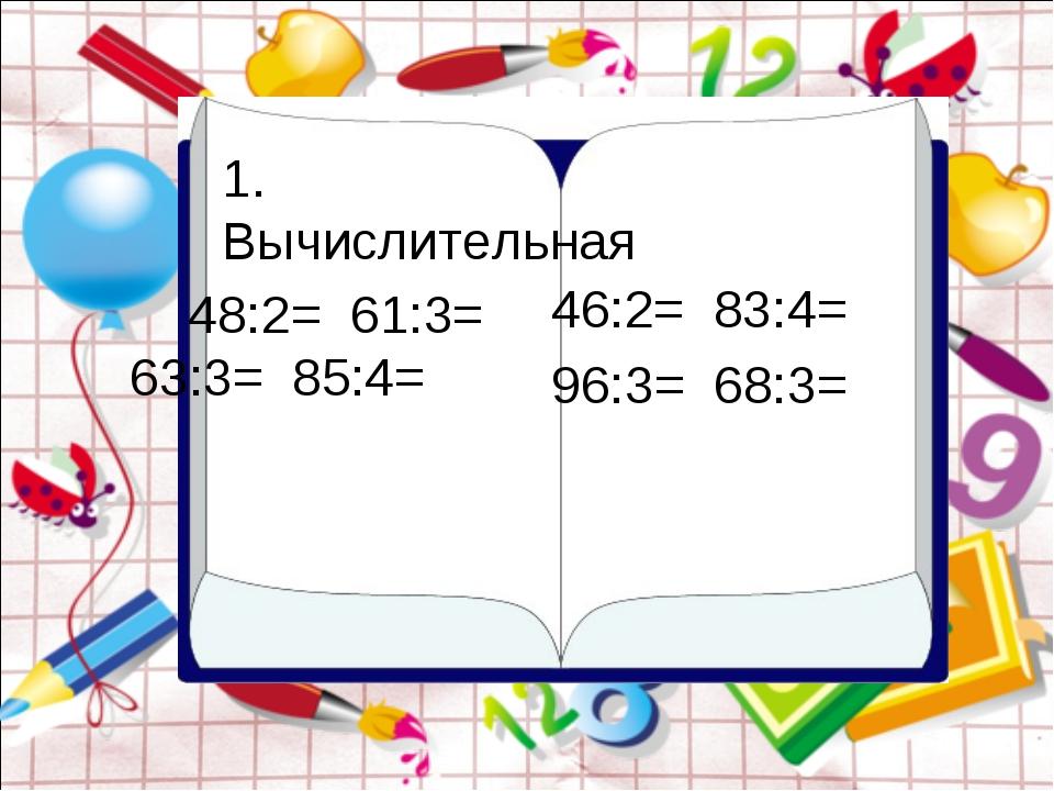 48:2= 61:3= 63:3= 85:4= 46:2= 83:4= 96:3= 68:3= 1. Вычислительная