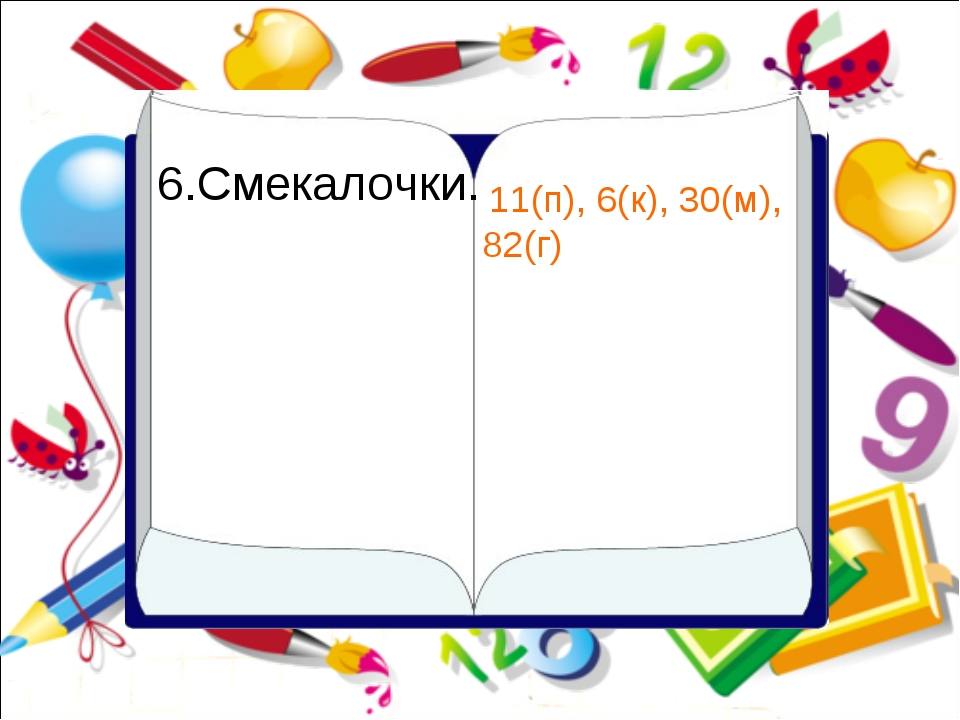 6.Смекалочки. 11(п), 6(к), 30(м), 82(г)