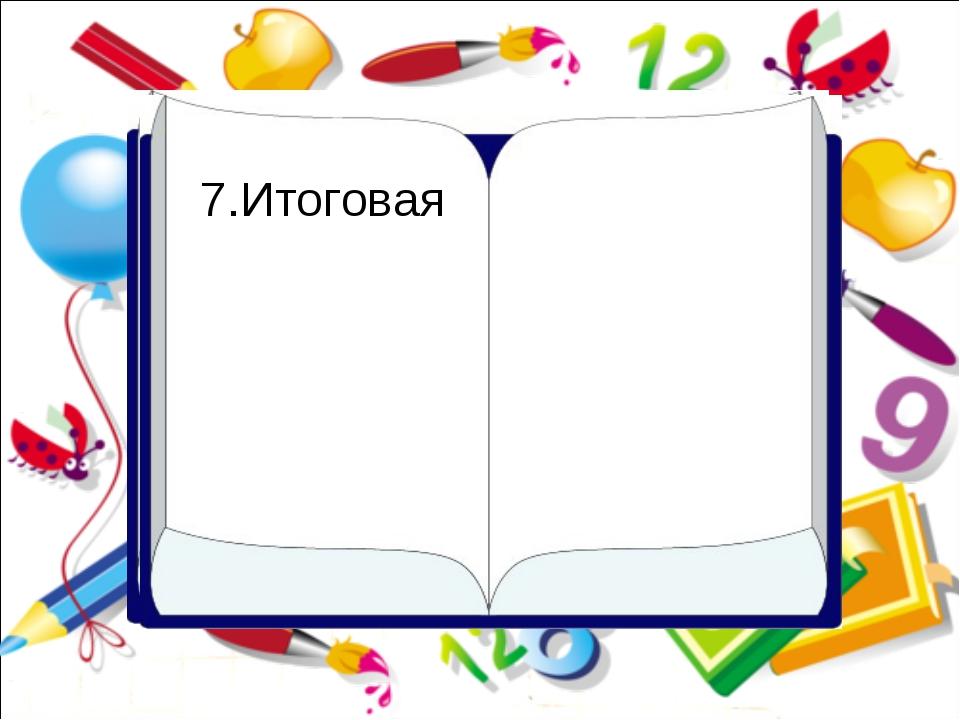 7.Итоговая