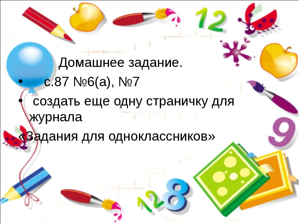 Домашнее задание. с.87 №6(а), №7 создать еще одну страничку для журнала «Зад...