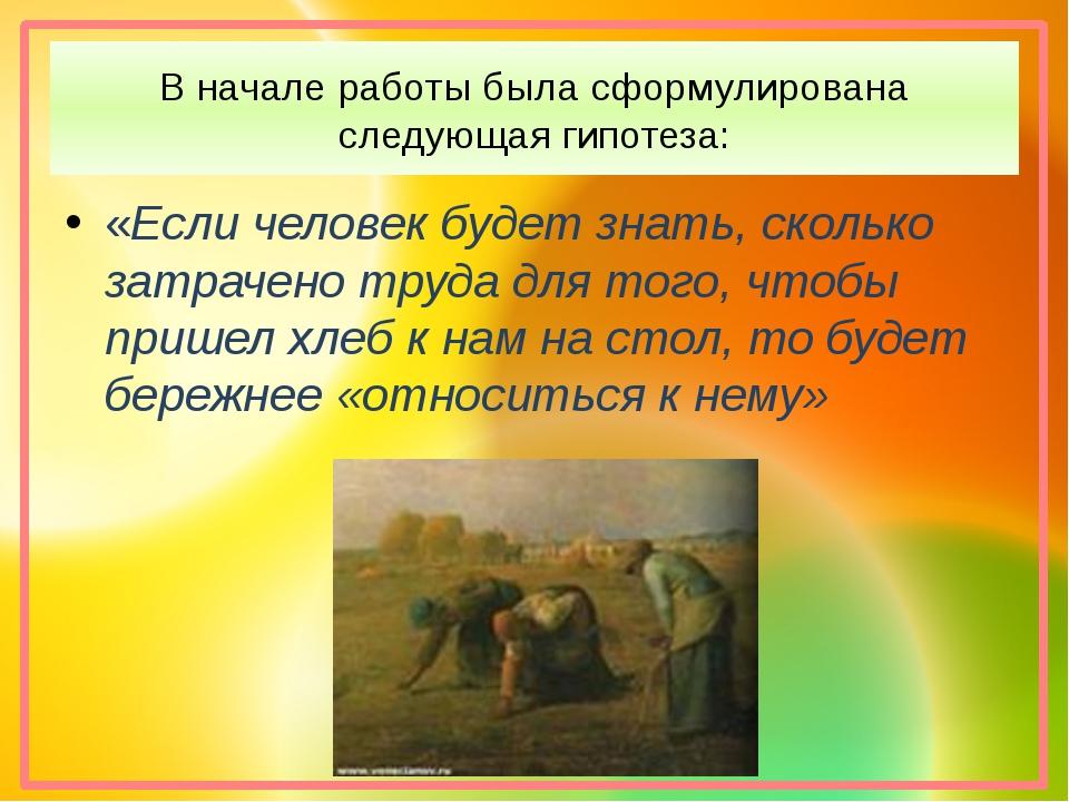 В начале работы была сформулирована следующая гипотеза: «Если человек будет з...