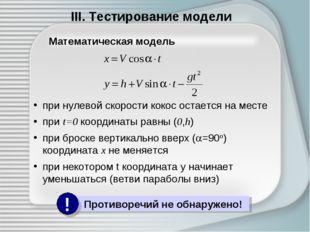 III. Тестирование модели при нулевой скорости кокос остается на месте при t=0