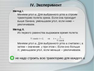 IV. Эксперимент Метод I. Меняем угол . Для выбранного угла  строим траектор