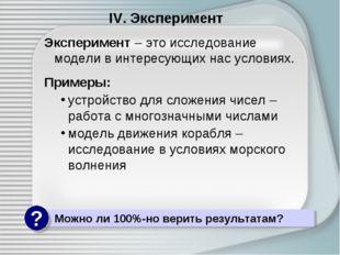 IV. Эксперимент Эксперимент – это исследование модели в интересующих нас усло