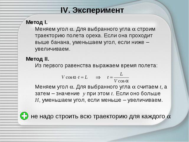 IV. Эксперимент Метод I. Меняем угол . Для выбранного угла  строим траектор...