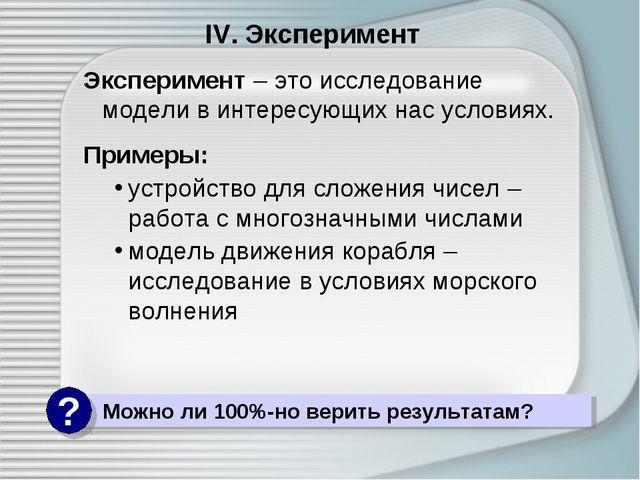 IV. Эксперимент Эксперимент – это исследование модели в интересующих нас усло...