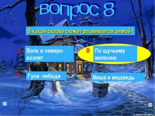 В какой сказке сюжет развивается зимой? Волк и семеро козлят А Б Г В Гуси -ле