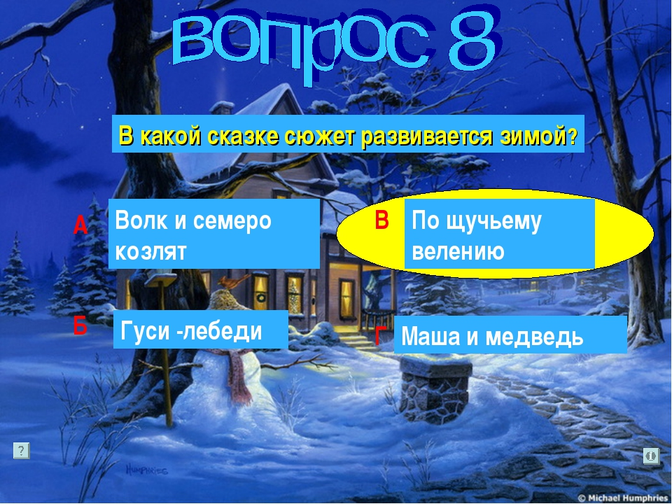 В какой сказке сюжет развивается зимой? Волк и семеро козлят А Б Г В Гуси -ле...