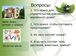 Вопросы: 1. Что нужно для строительства красивого кирпичного дома? 2. Что нуж